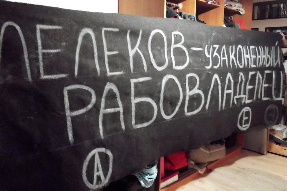 Плакат против начальника дистанции Владимира Лелекова. Фото: Сергей Фатеев