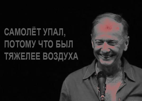 Шутка Михаила Задорнова осбитом наУкраине «Боинге» 2014.