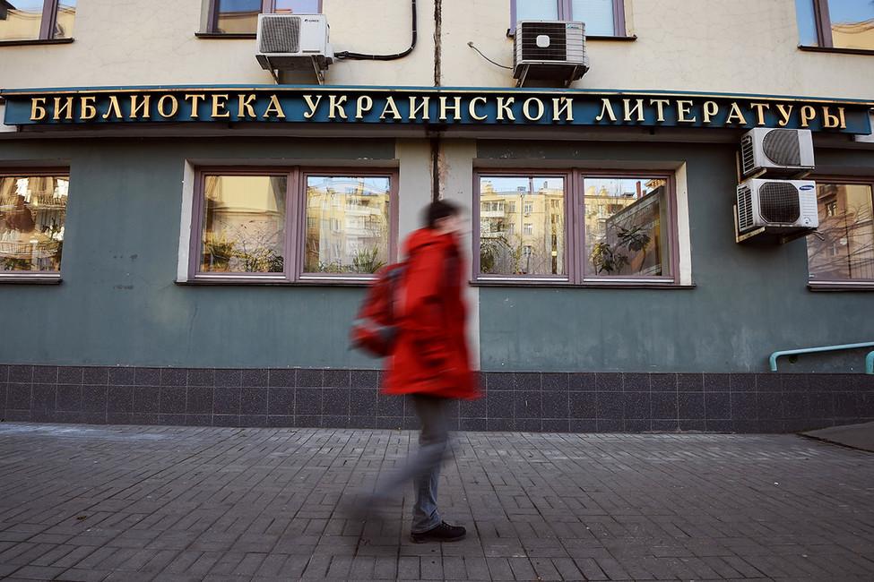 Здание Библиотеки украинской литературы. Фото: Дмитрий Коротаев/ Коммерсантъ