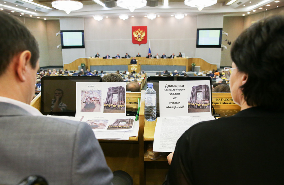 Парламентские слушания вГосдуме РФпозащите прав дольщиков. Фото: Марат Абулхатин/ фотослужба Госдумы РФ/ ТАСС