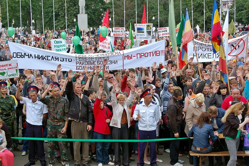 Митинг против добычи никеля вЧерноземье. Источник: Вконтакте