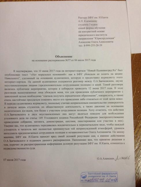 Фотографии, которые редакции Открытой России передал Алексеев