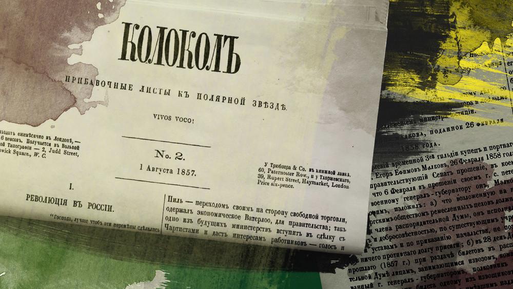 «Зову живых»: успех изакат первой русской революционной газеты «Колокол»