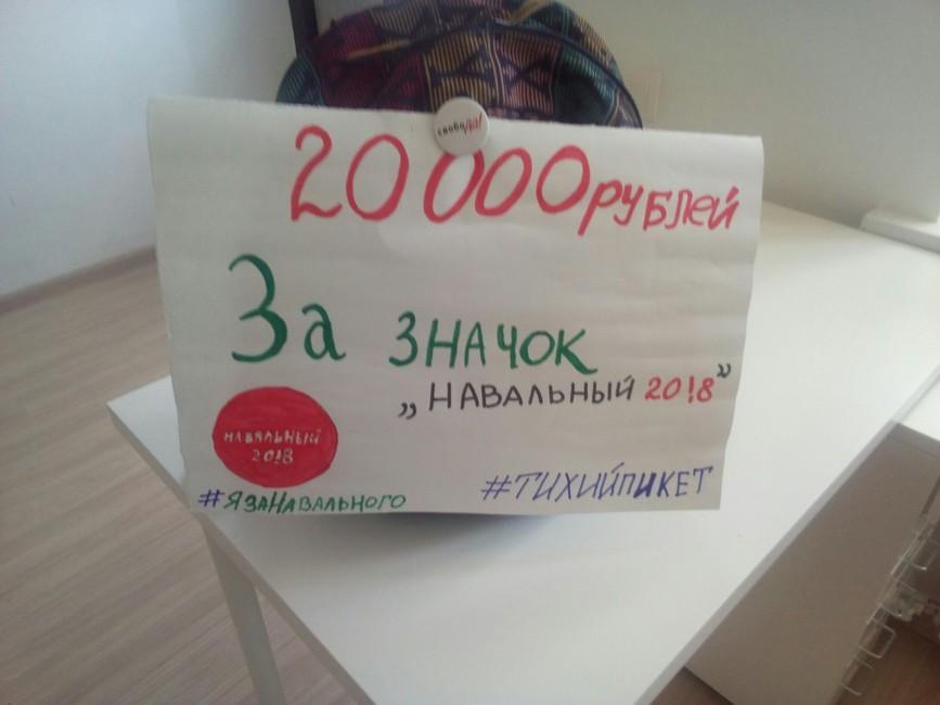 ВРостове-на-Дону активиста «Открытой России» оштрафовали зазначок «Навальный20!8»