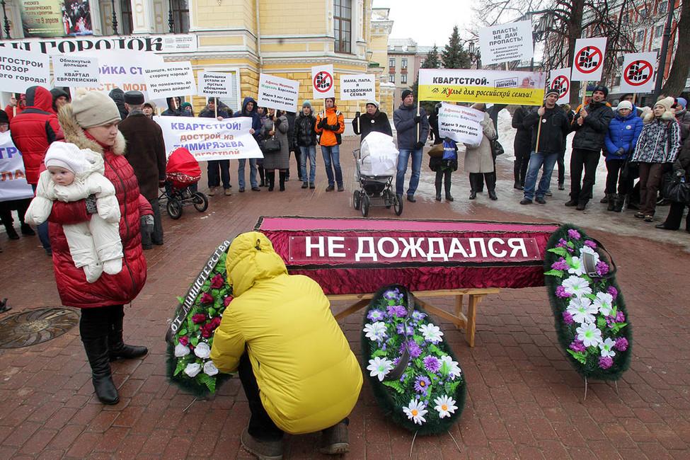 Во всероссийском митинге обманутых дольщиков примут участие представители 13 городов