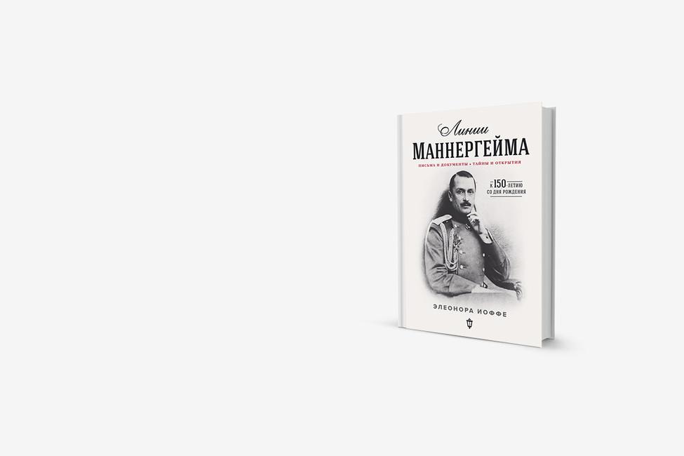 Почему финны не взяли Ленинград: финская версия биографии маршала Маннергейма