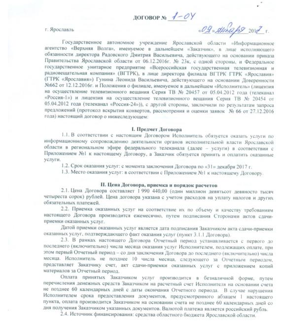 Фрагмент договора с телекомпанией «Ярославия»