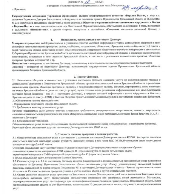 Фрагмент договора с«Аргументамии фактами»