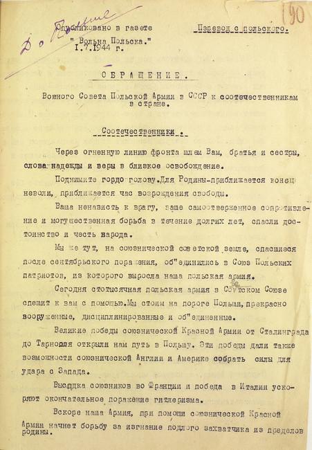 Источник: poland1944.mil.ru