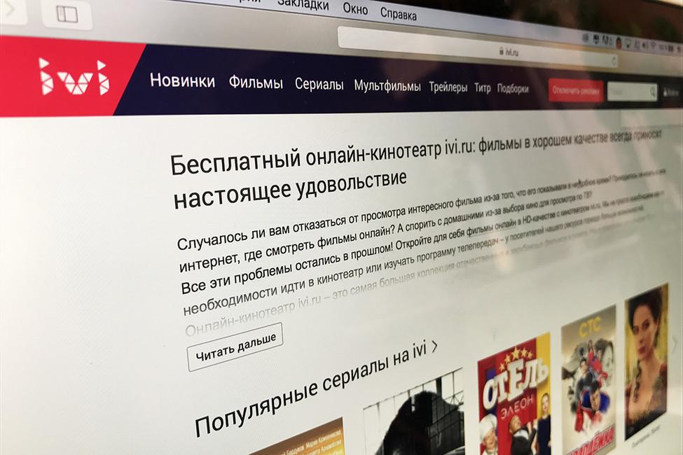 Онлайн-кинотеатр ivi.ru. Фото: Открытая Россия