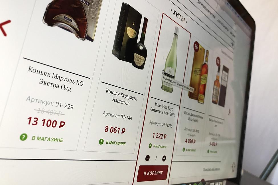 Интернет-магазин попродаже алкоголя. Фото: Открытая Россия