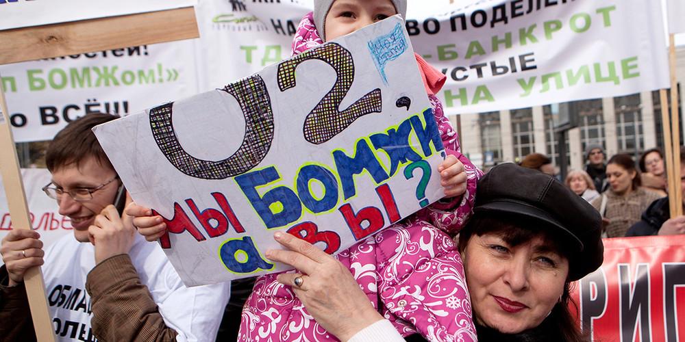 Россия обманутых дольщиков. Трансляция