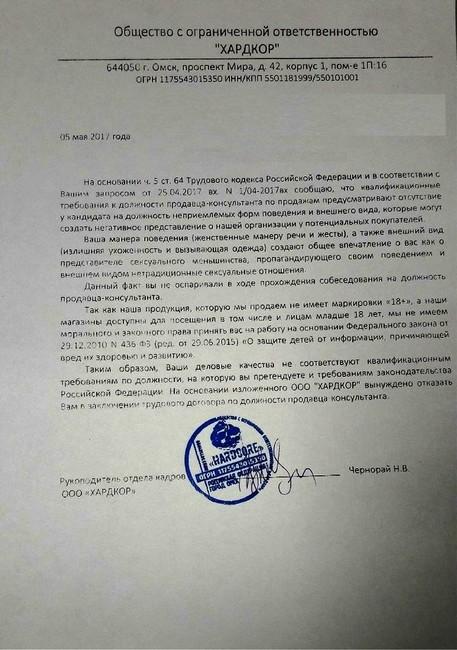 Отказ магазина «Хардкор» оприеме наработу. Исчтоник: medialeaks.ru