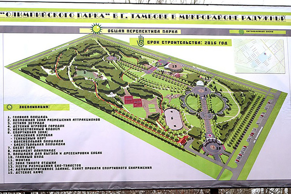 Проект парка. Источник: tmb.news