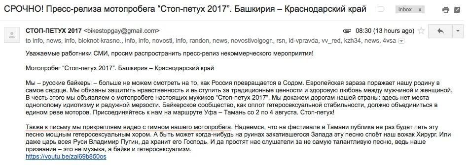 """Мотопробег по России """"Стоп-петух 2017"""" отменили из-за """"губернатора-гея"""""""