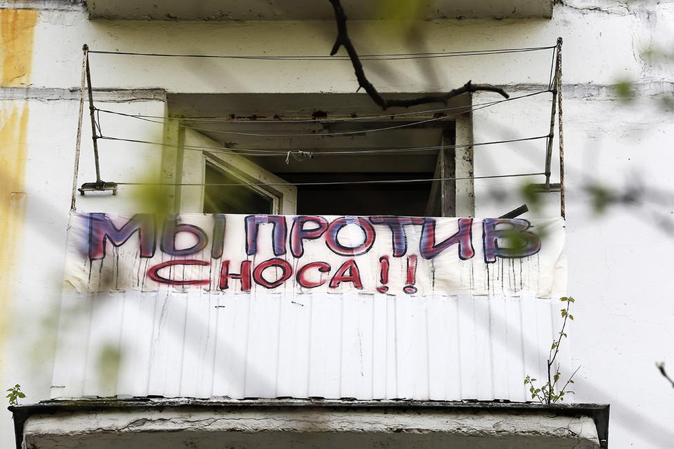 Надпись против реновации набалконе жилого дома. Фото: Александр Щербак/ ТАСС