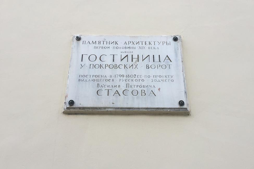 Табличка нафасадной части здания. Фото: Открытая Россия