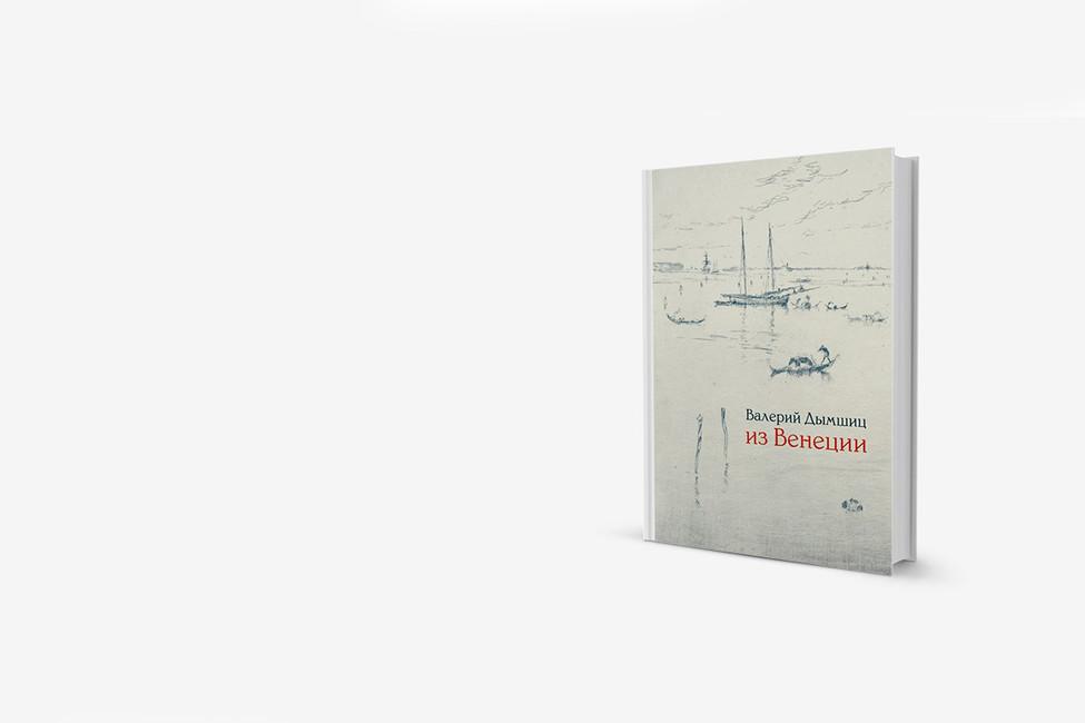 Венеция вцентре мира: дневниковые записи петербуржца огороде наводе