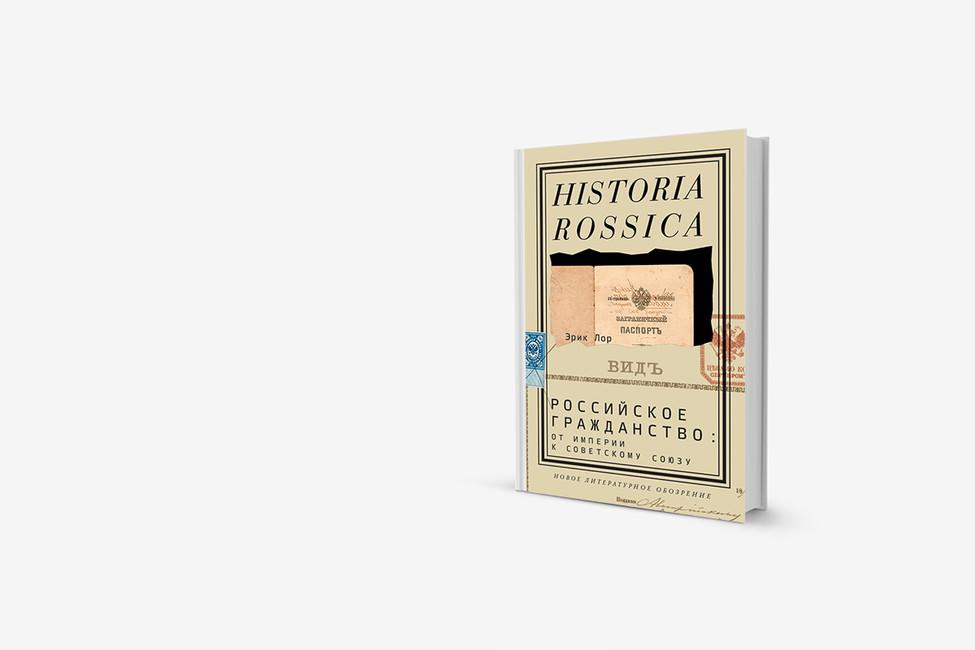 Как большевики лишили русских права свободного передвижения