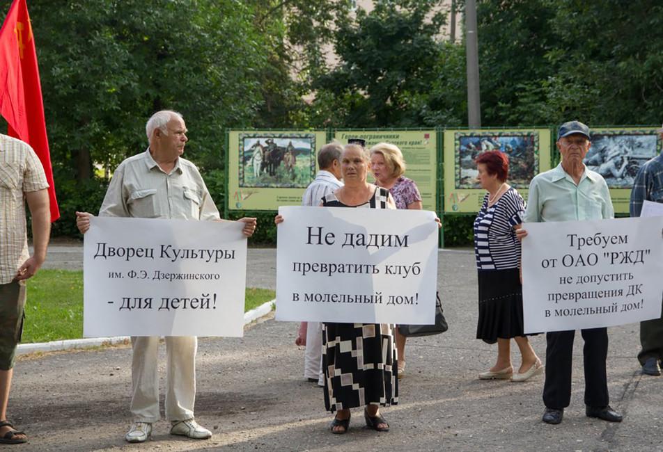 Пикет против присвоения церковью здания Дома культуры имени Дзержинского. Фото: ng58.ru