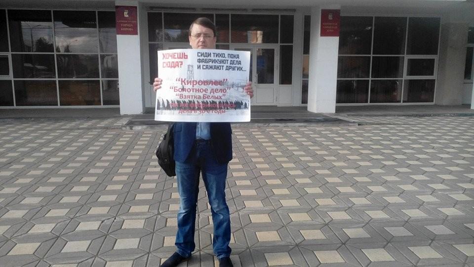 ВКирове прошёл пикет взащиту политзаключенных