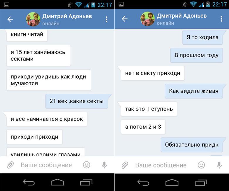 Переписка одного изжителей Воронежа сДмитрием Адоньевым