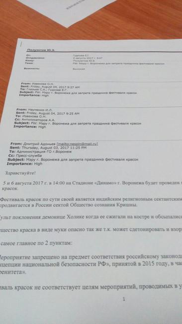 Скан заявления Дмитрия Адоньева