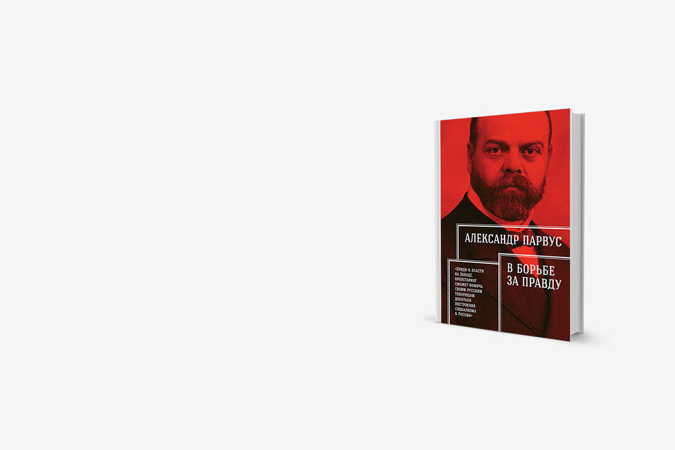 Почему большевики подписали проигрышный Брестский мир ипобедили