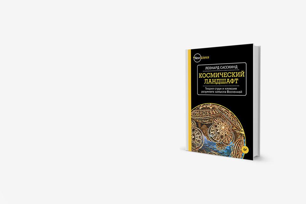 Красивали теория струн? Книга окосмических горах идолинах
