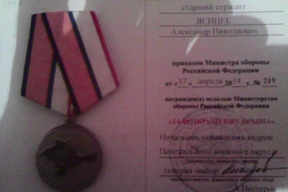 Медаль «завозвращение Крыма» Александра Ясинека. Фото: Галина Ясинек/ Одноклассники