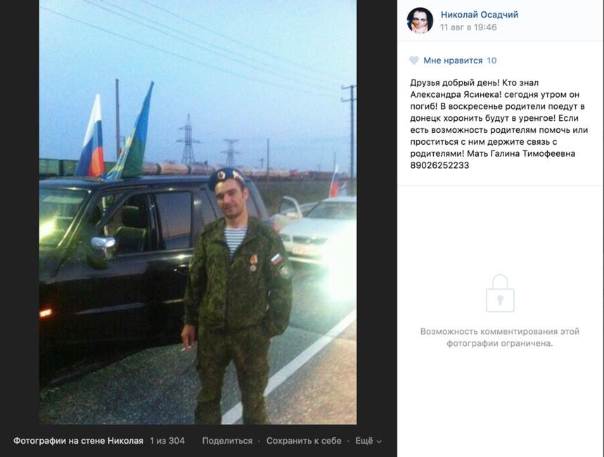 Пост Вконтакте синфомацией осмерти Александра Ясинека
