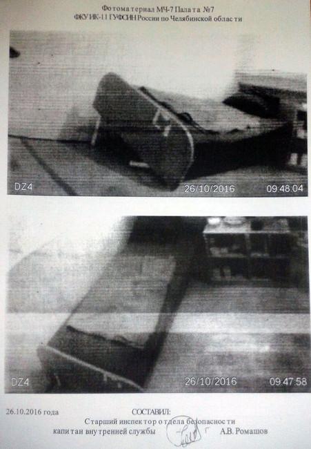 Фото кровати вмедицинской части при ИК-11, которую якобы сломал Юрий Кондрев. Фото изматериалов дела