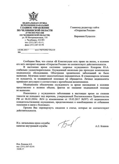 Письмо изГУФСИН поЧелябинской области, направленное вредакцию Открытой России