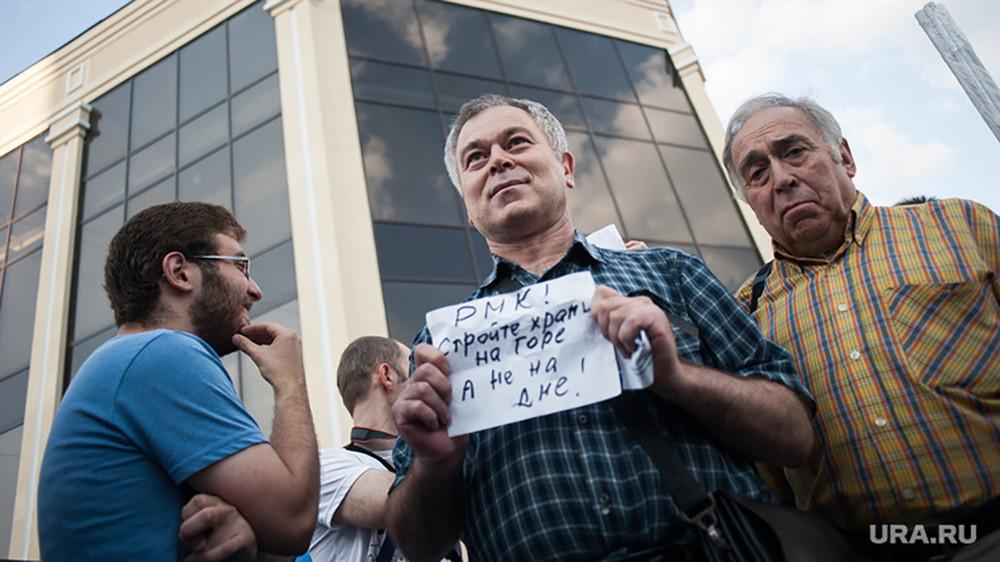 Противники Храма наводе вышли сакцией протеста кофису Русской медной компании