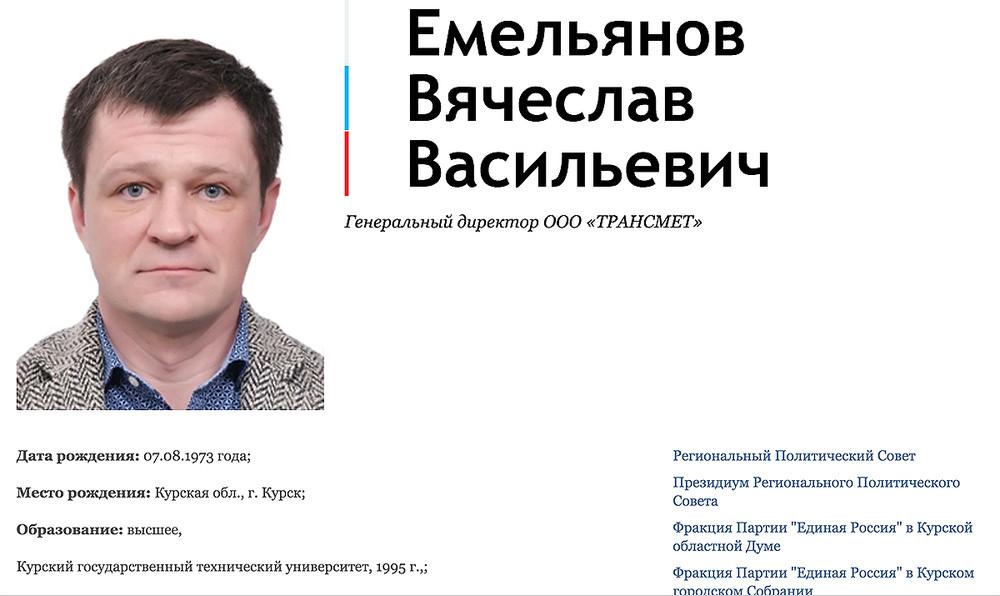 Скриншот страницы спрофилем Вячеслава Емельянова насайте Курского отделения Единой России