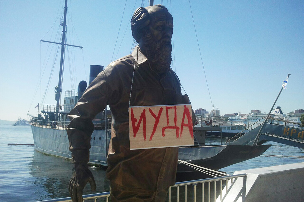 Памятник Александру Солженицыну воВладивостоке. Фото: Максим Шикаренко/ Вконтакте