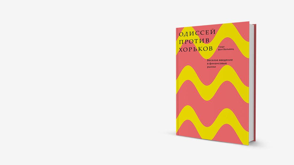 Страх ифинансы: книга-ликбез пофинансовым рынкам