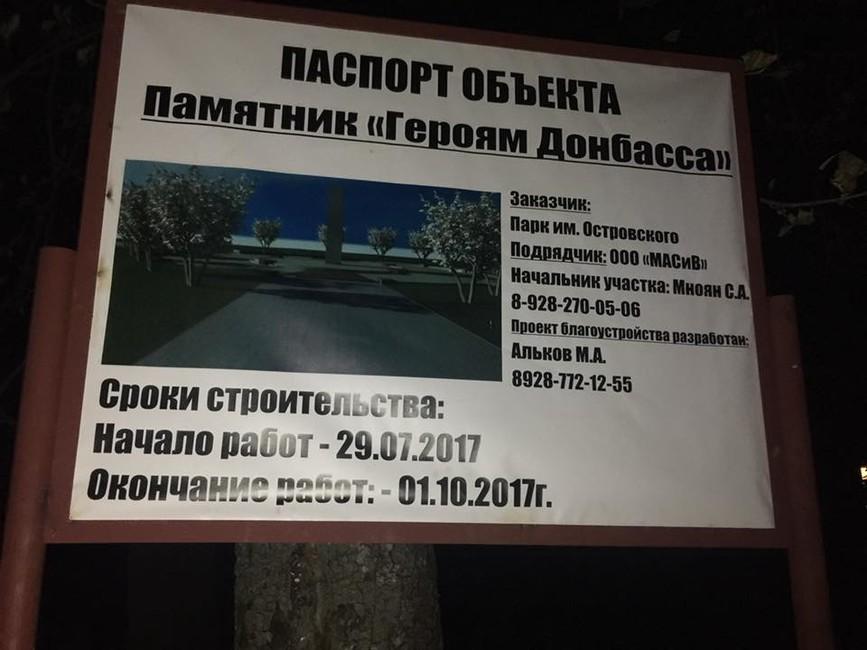 Ростов-на-Дону. Провластные активисты хотят установить памятник героям Донбасса