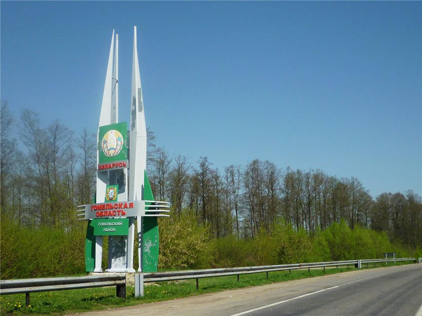 Стелла награнице Украины иБелоруссии, Гомельская область. Фото: