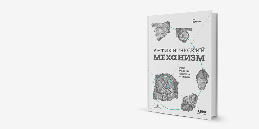 Компьютер содна: книга обистории механизма,  опередившего историю наполтора тысячелетия