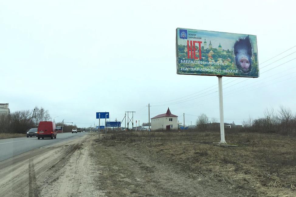 Баннер против строительства свинокомбината вЗарайске. Фото: ЭкоЩит: Нет свинокомплексу вЗарайском районе!/ Вконтакте