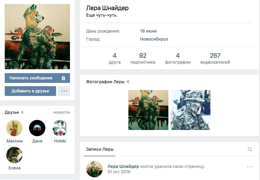 Скриншот удаленной страницы Валерии Старостенко