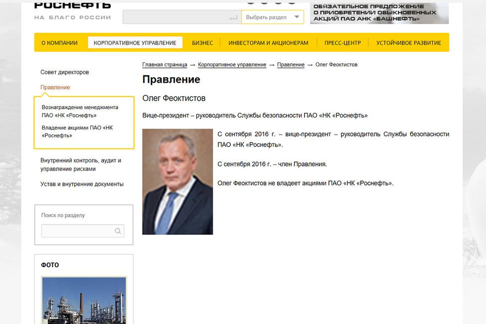 Скриншот ссайта «Роснефти»