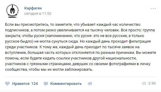 Скриншот удаленного поста изсообщества «Карфаген» во«ВКонтакте»
