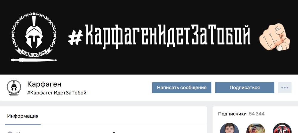 Администраторы «Карфагена» начали удалять изсообщества пользователей категории «русня»