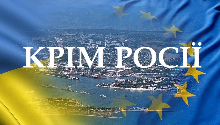 Крым. Реституция