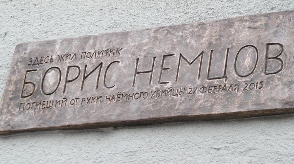 Настене дома Бориса Немцова установили мемориальную доску