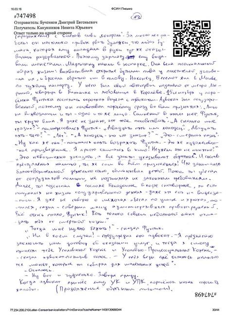 Фрагмент сказки «Фунтик» фигуранта «Болотного дела» Дмитрия Бученкова