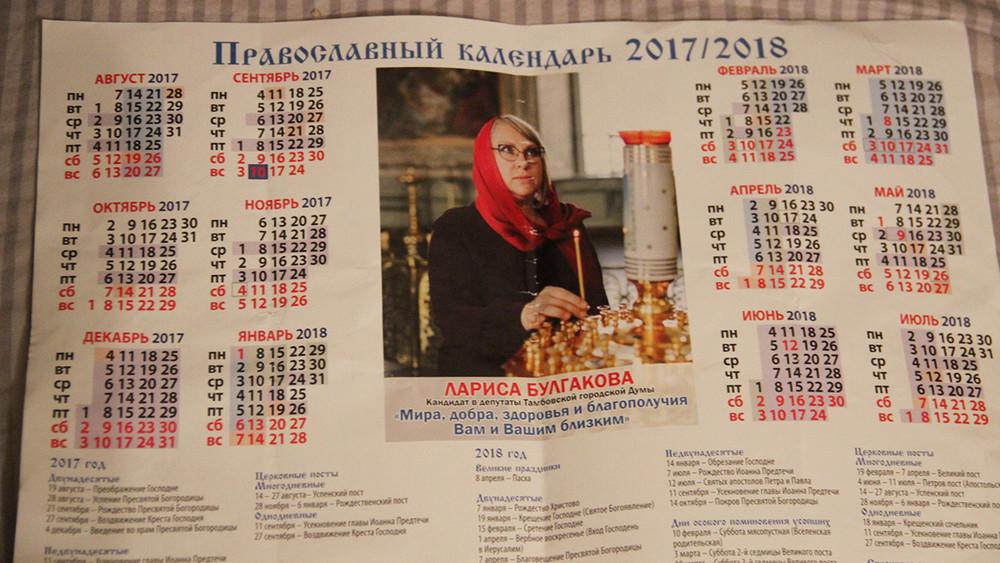 ВТамбове вканун выборов раздают православные календари сизображением кандидата от«Единой России»