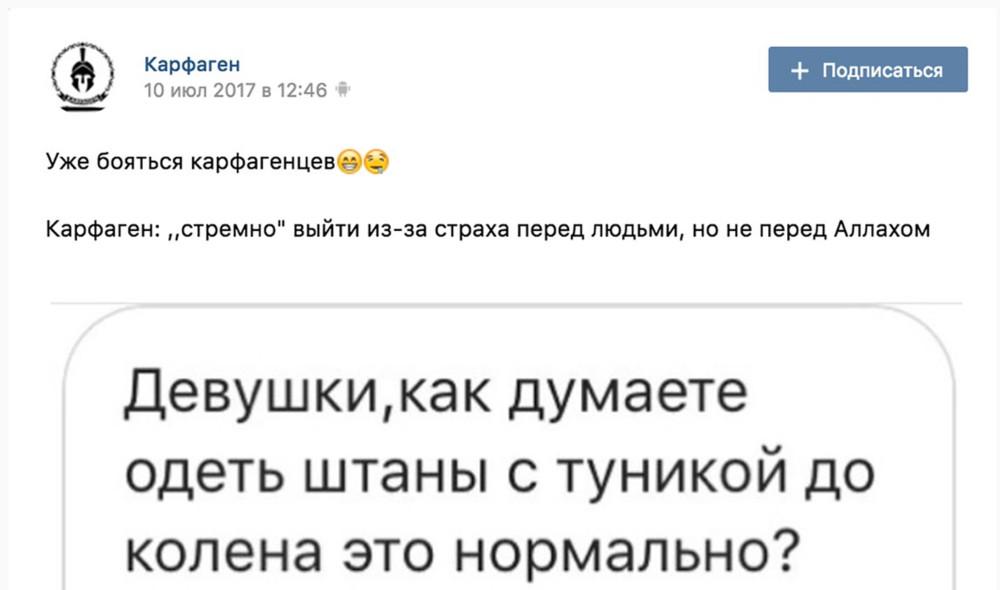 Группу «Карфаген» заблокировали
